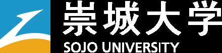 崇城大学 工学部 機械工学科